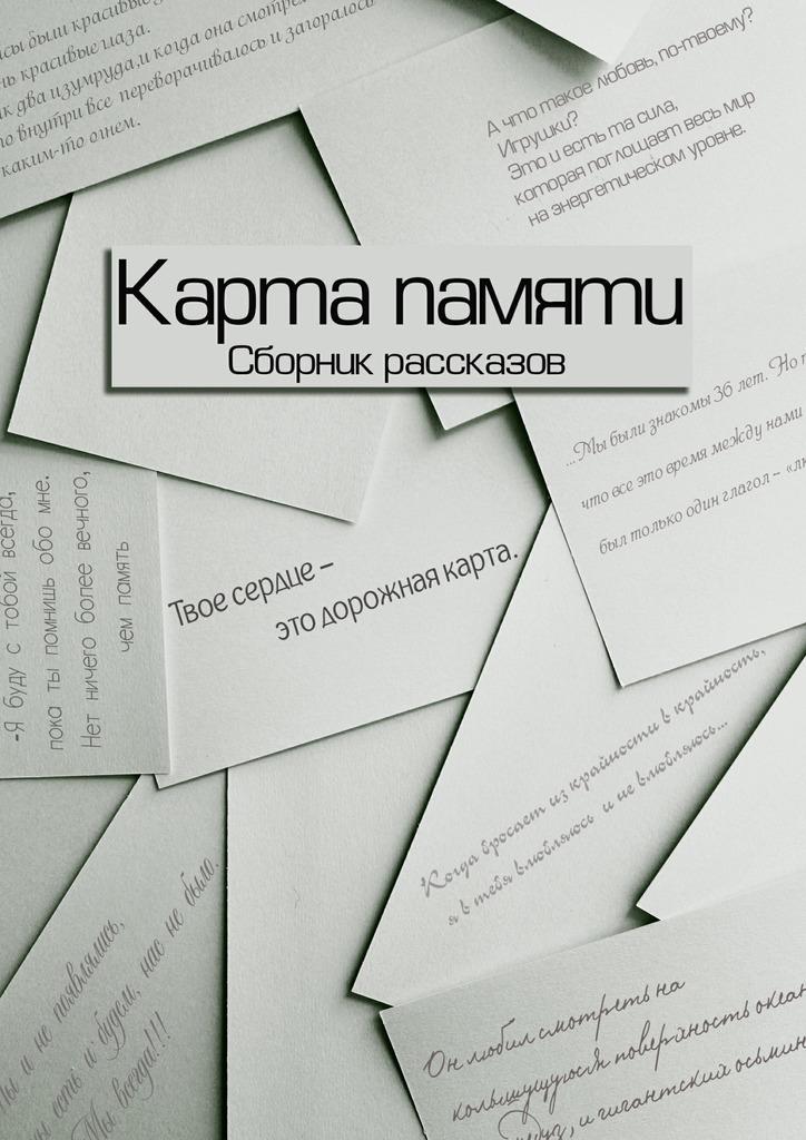 Диана Четвертушкина, Артур Борисенко - Карта памяти