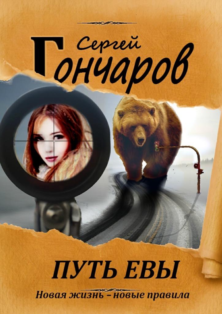 Обложка книги Путь Евы, автор Сергей Гончаров