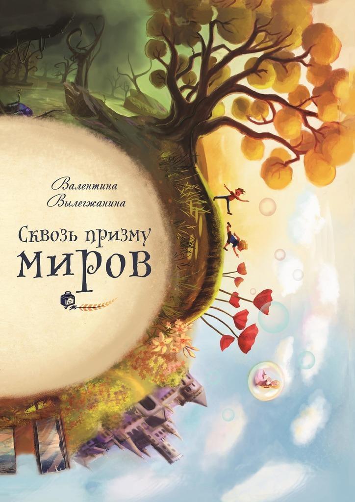 Валентина Вылегжанина Сквозь призму миров