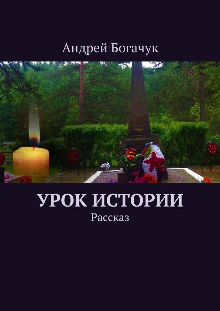 Андрей Богачук Урок истории. Рассказ урок истории