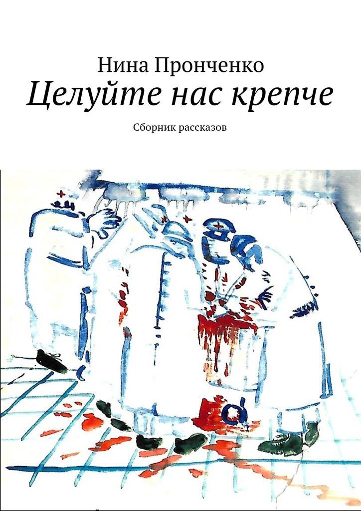 Нина Пронченко бесплатно