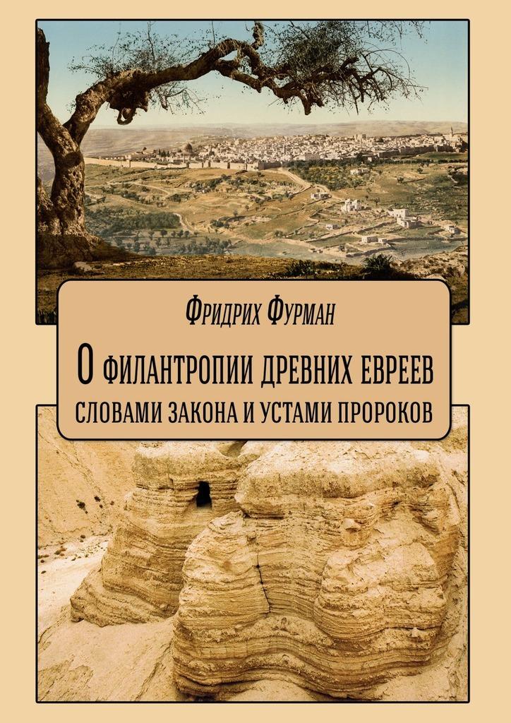 Фридрих Фурман - О филантропии древних евреев: словами Закона и устами Пророков