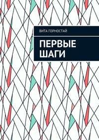 Вита Горностай - Первые шаги