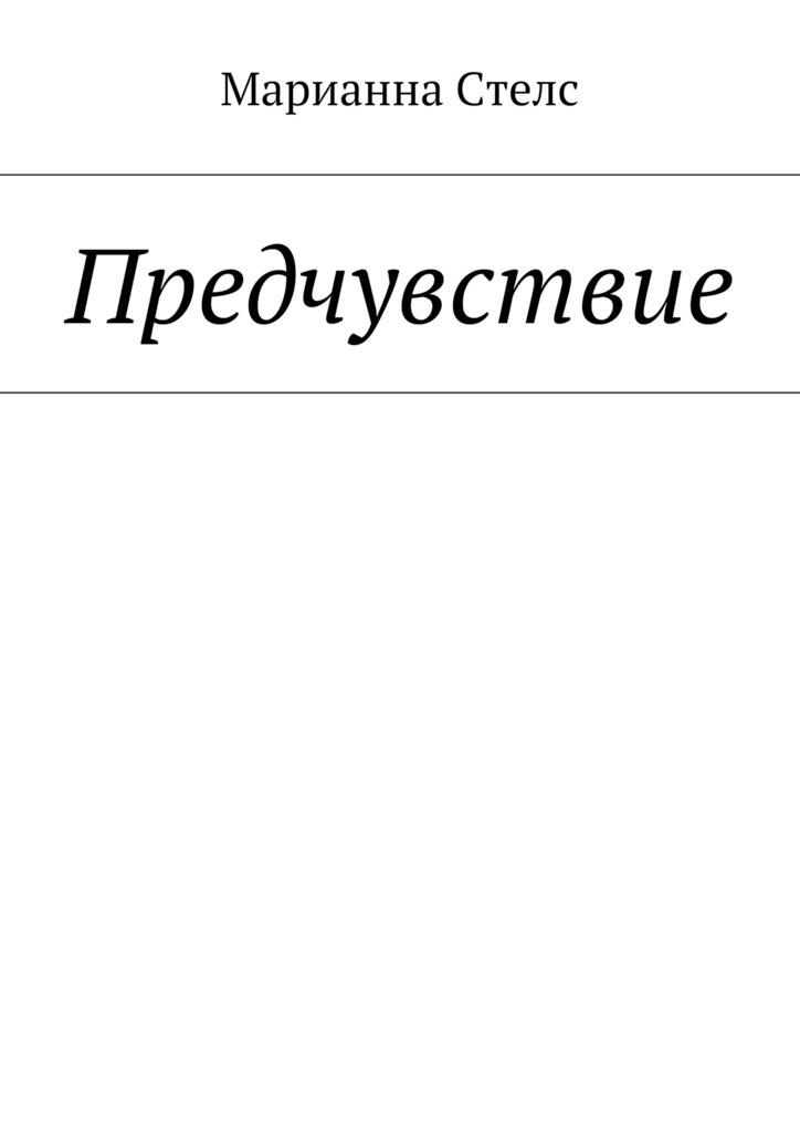 Марианна Стелс - Предчувствие