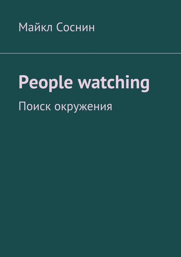 Майкл Соснин People watching. Поиск окружения майкл соснин people watching источники