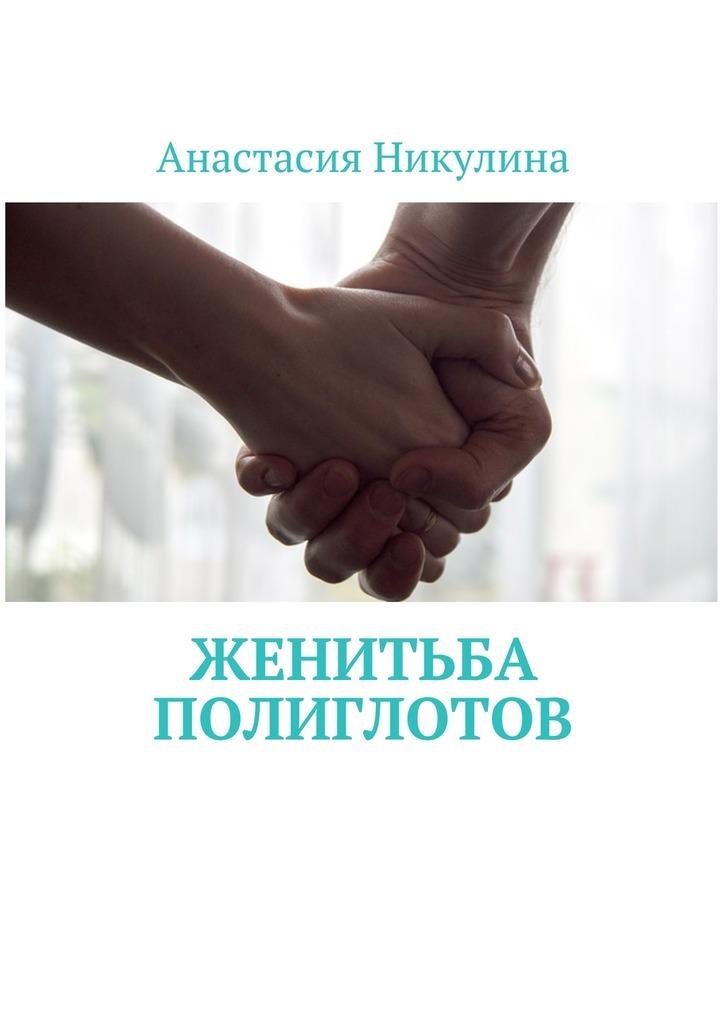 Анастасия Никулина - Женитьба полиглотов