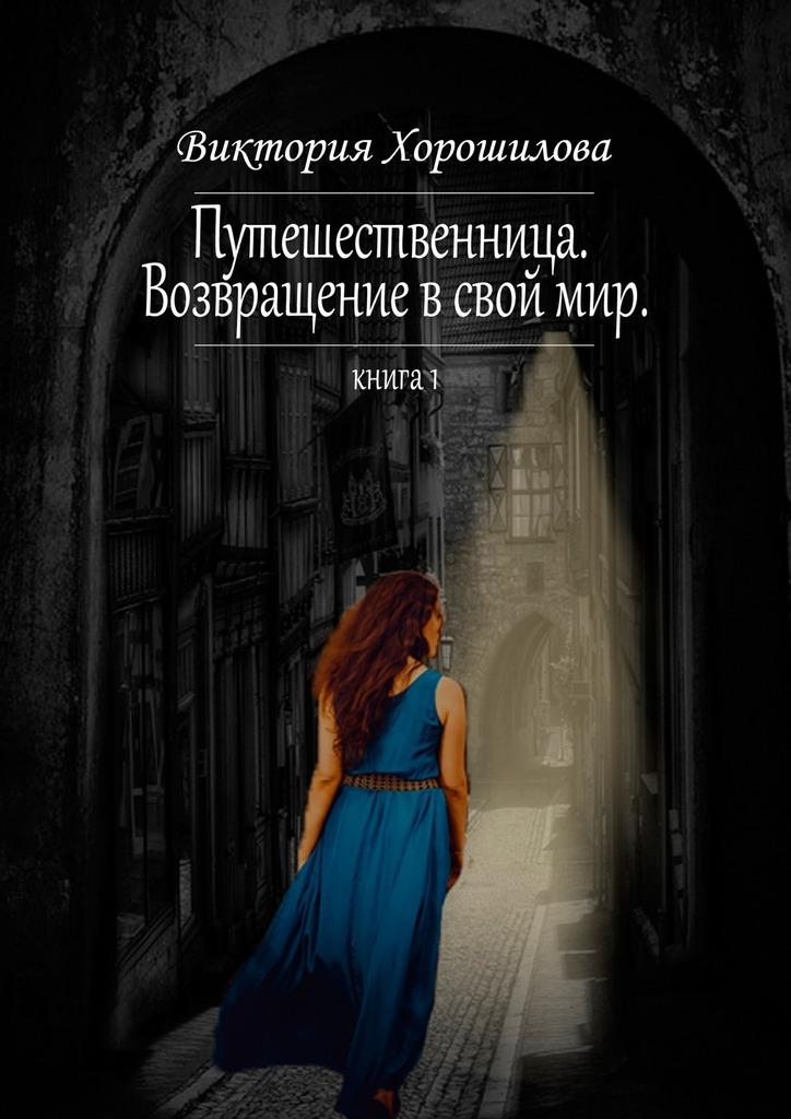 Виктория Хорошилова Путешественница. Возвращение в свой мир. Книга 1 хозяин уральской тайг