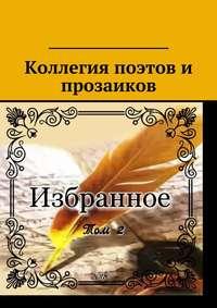 Александр Олегович Малашенков - Коллегия поэтов и прозаиков. Избранное. Том 2