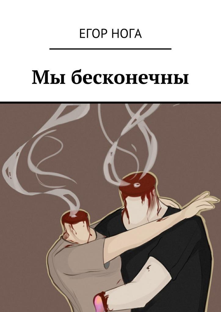 Егор Нога - Мы бесконечны