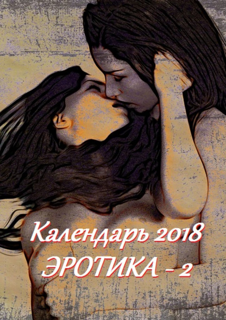 Стефания Лукас Календарь 2018. Эротика-2 стефания лукас жрицы любви
