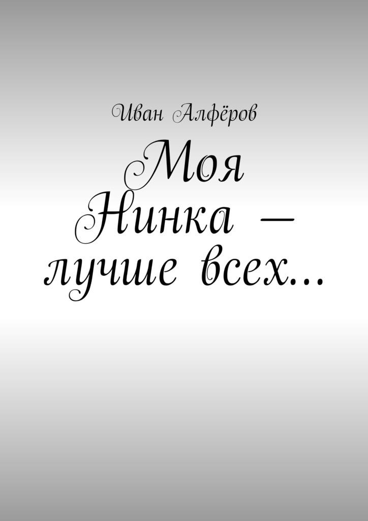 Иван Алфёров - Моя Нинка– лучше всех…