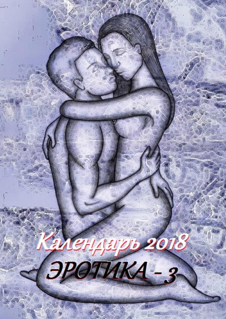 Стефания Лукас Календарь 2018. Эротика-3 стефания лукас жрицы любви