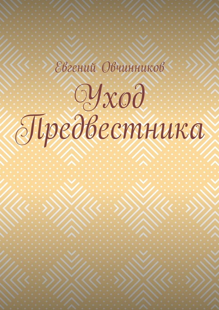 Евгений Овчинников - Уход Предвестника
