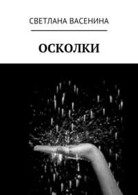 Светлана Васенина - Осколки