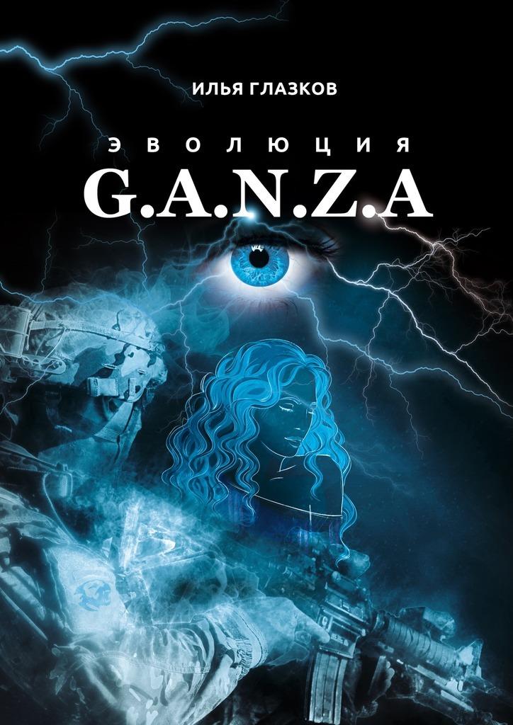 Илья Глазков - Эволюция G.A.N.Z.A.
