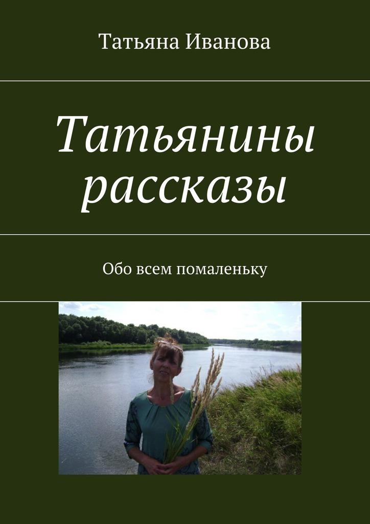 Татьяна Ивановна Иванова бесплатно