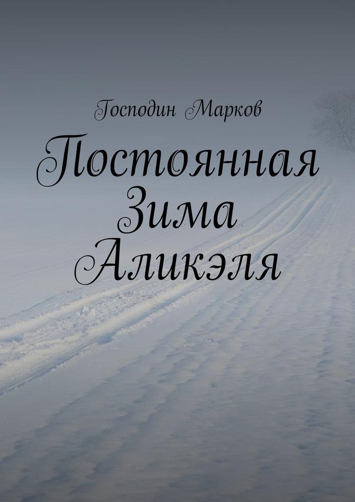 Господин Марков - Постоянная Зима Аликэля