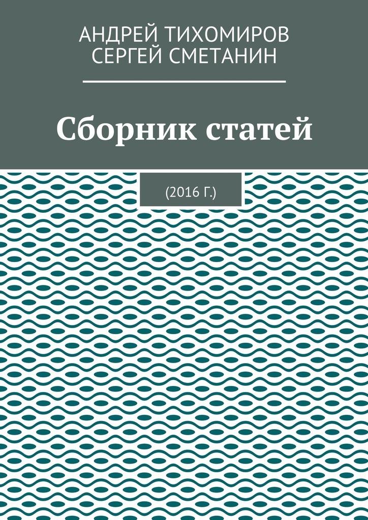 Сергей Сметанин, Андрей Тихомиров - Сборник статей. 2016г.