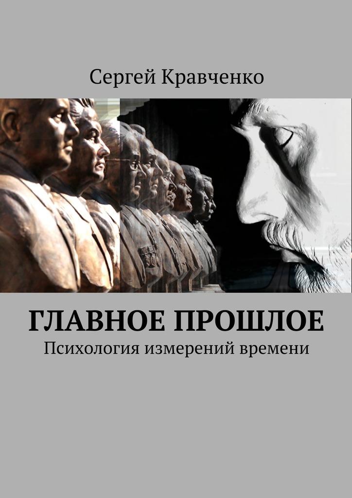 Сергей Кравченко - Главное прошлое. Психология измерений времени
