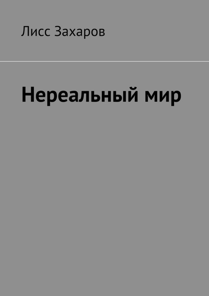 Лисс Захаров Нереальный мир чужой мир