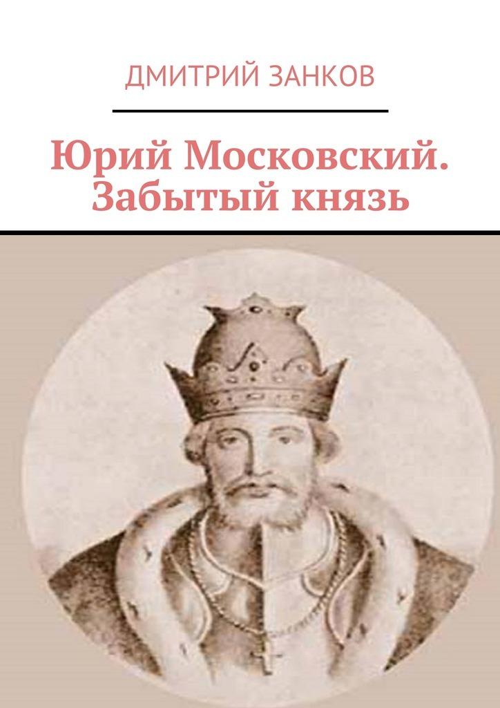 Дмитрий Сергеевич Занков бесплатно