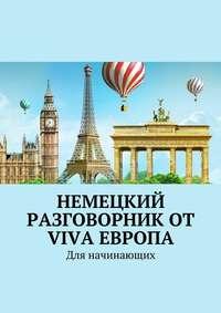 Наталья Глухова - Немецкий разговорник от Viva Европа. Для начинающих