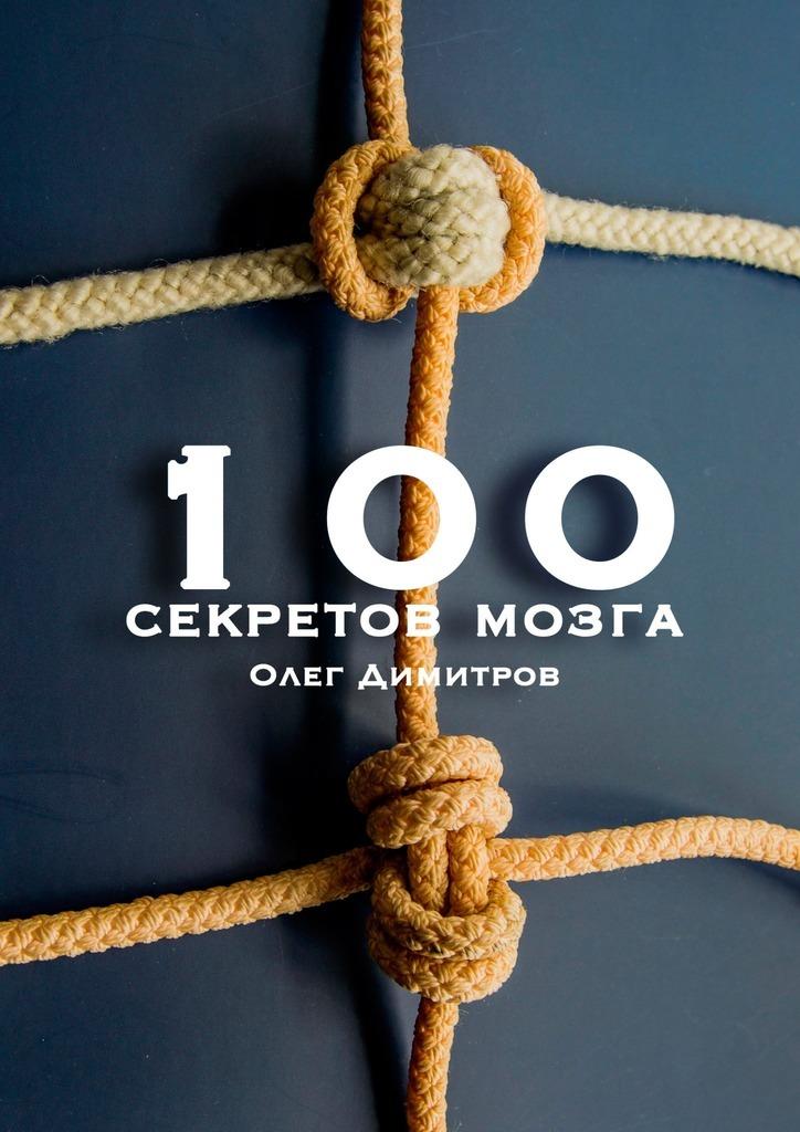 100 секретов мозга
