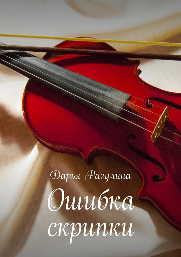 Дарья Рагулина - Ошибка скрипки