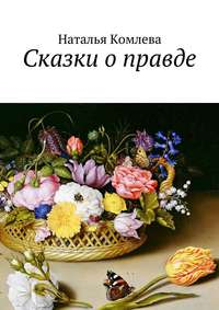 Наталья Комлева - Сказки о правде