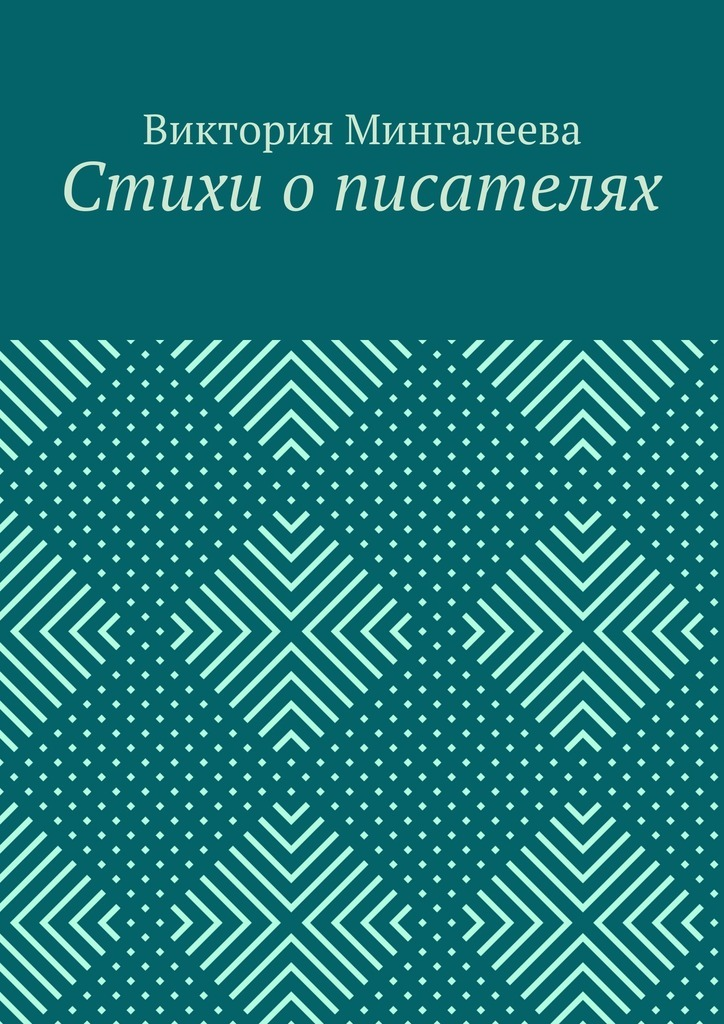 Виктория Мингалеева Стихи о писателях виктория мингалеева эшли эймс и