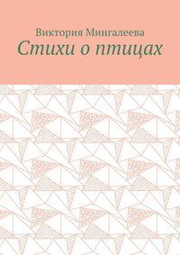 Виктория Мингалеева - Стихи о птицах