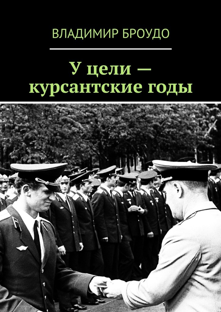 Владимир Броудо бесплатно