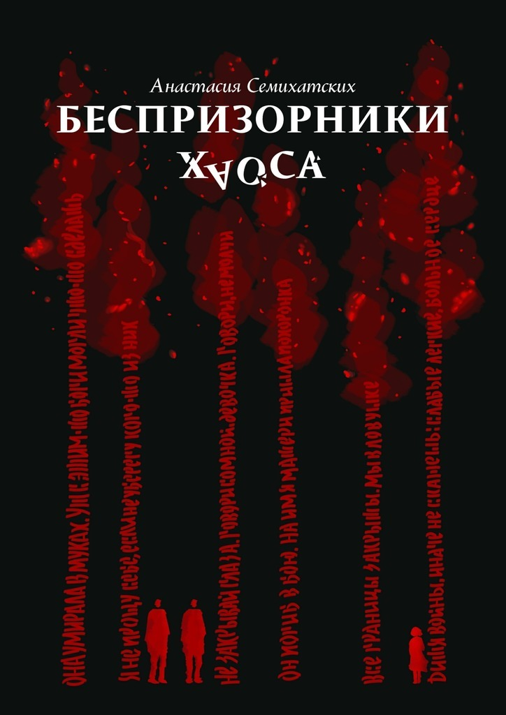 Обложка книги Беспризорники хаоса, автор Анастасия Семихатских