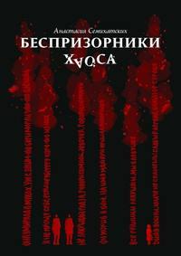 Анастасия Семихатских - Беспризорники хаоса