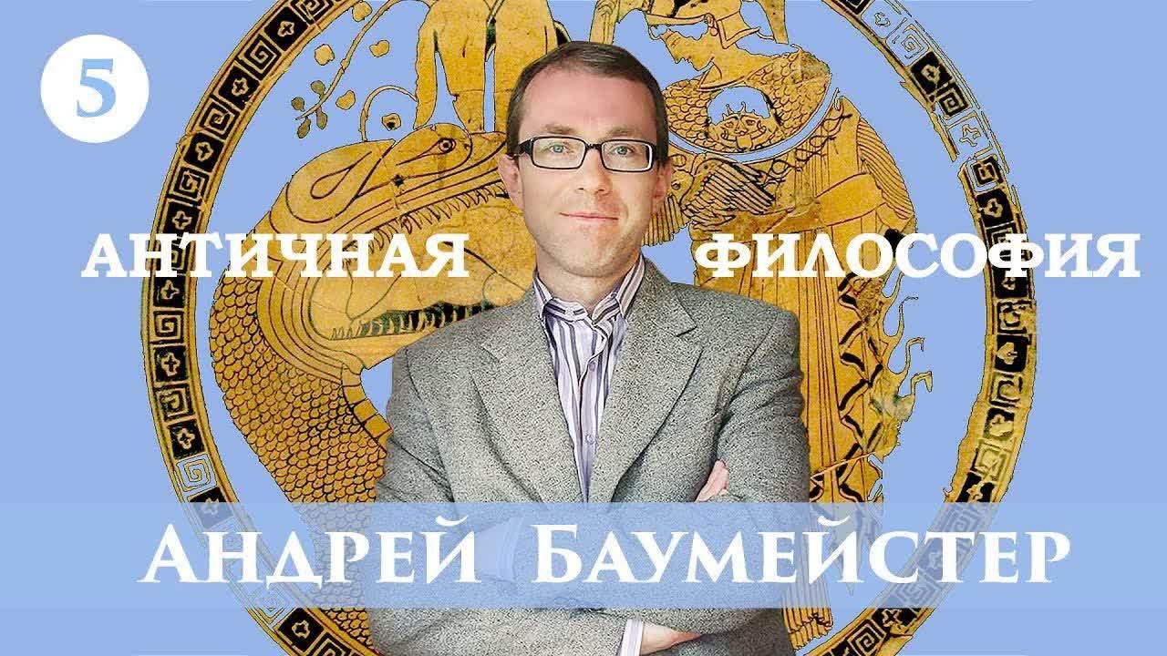 Андрей Баумейстер Лекция 5. Гераклит Эфесский 5 gram 99 99