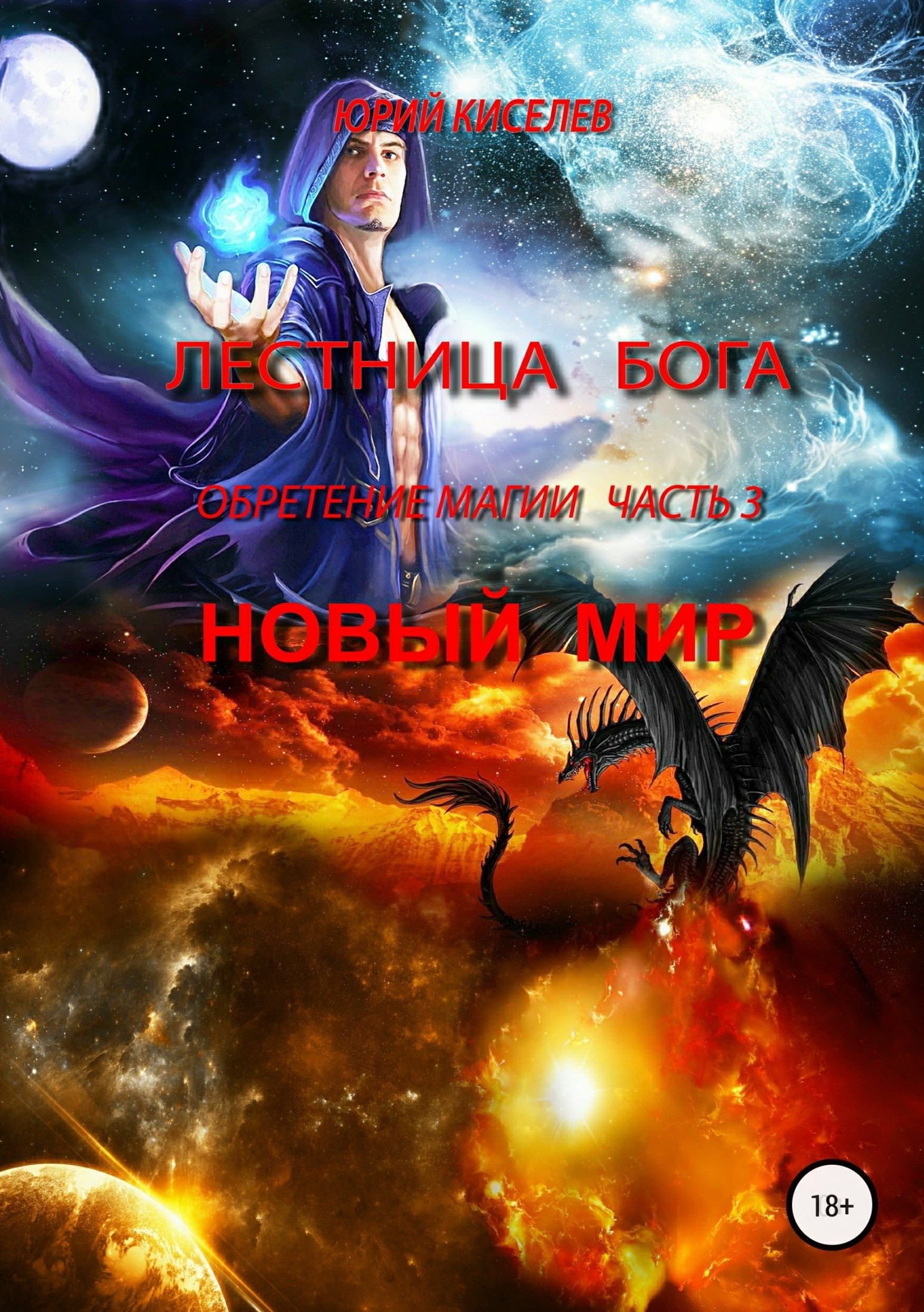 Юрий Киселев Лестница Бога. Обретение магии. Часть 3. Новый мир цена 2017