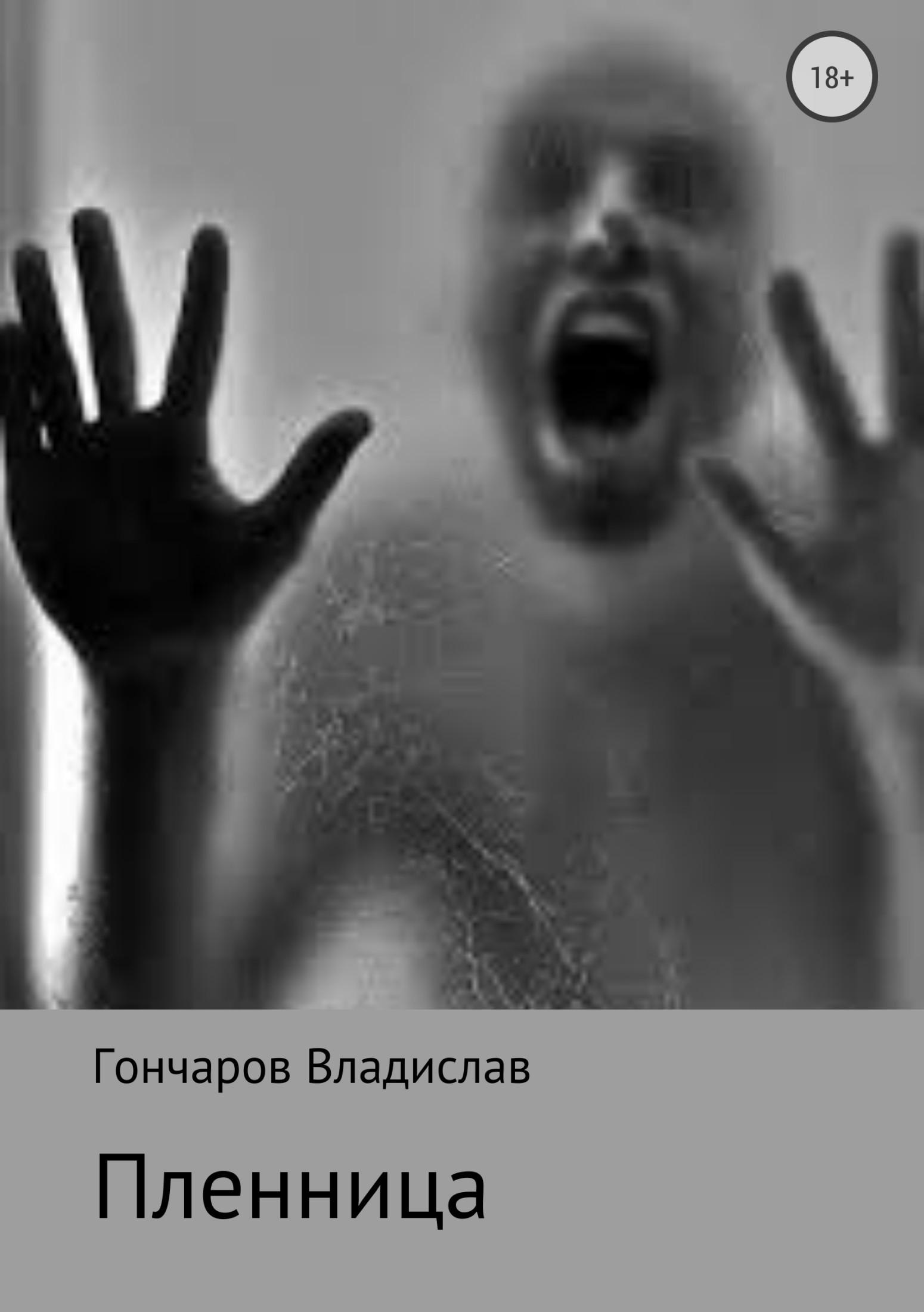 Владислав Владимирович Гончаров Пленница артемов владислав владимирович художники и архитекторы