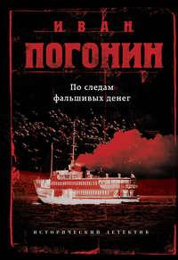 Иван Погонин - По следам фальшивых денег (сборник)