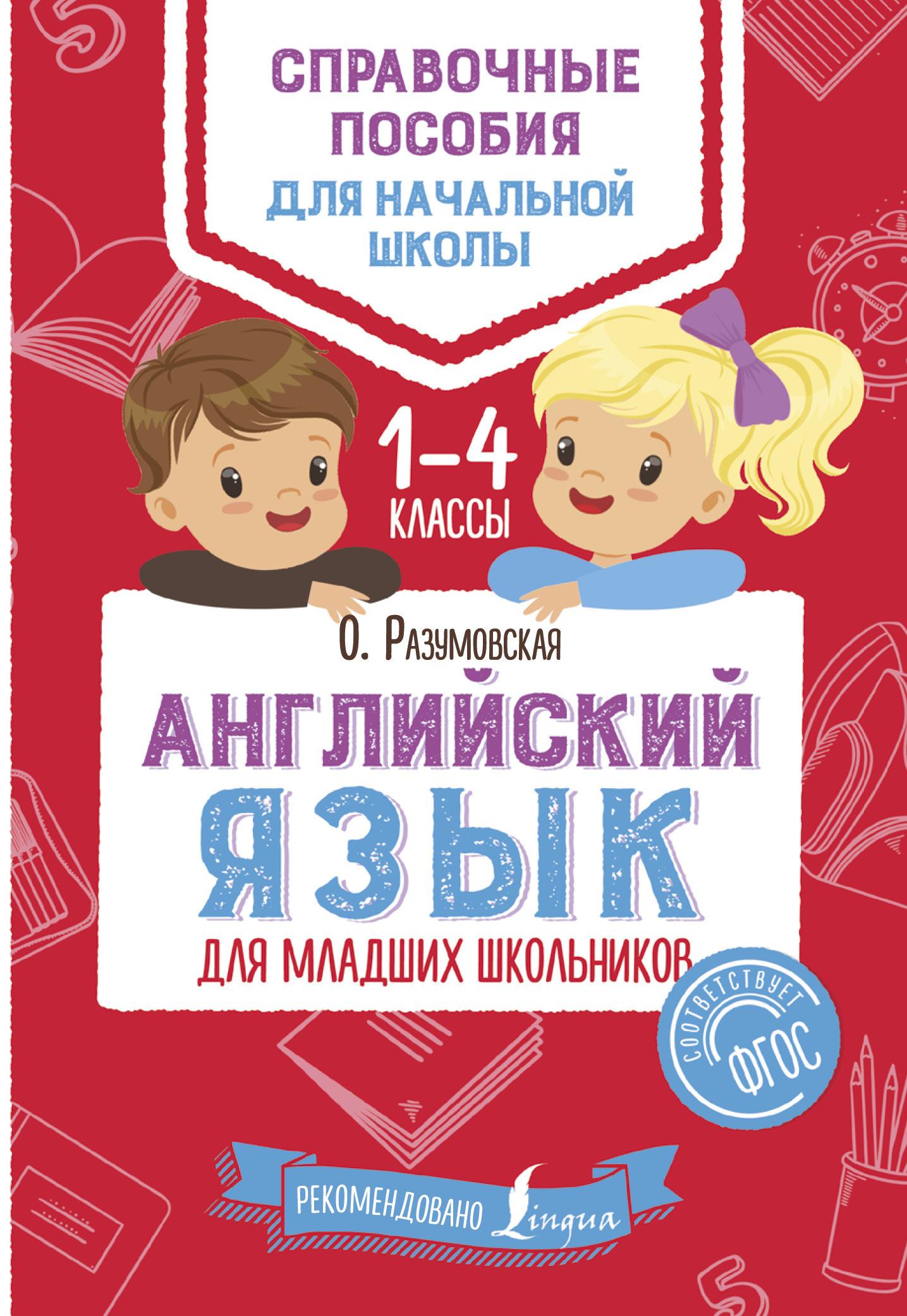 Ольга Разумовская Английский язык для младших школьников. 1–4 классы английский для школьников 1–4 х классов