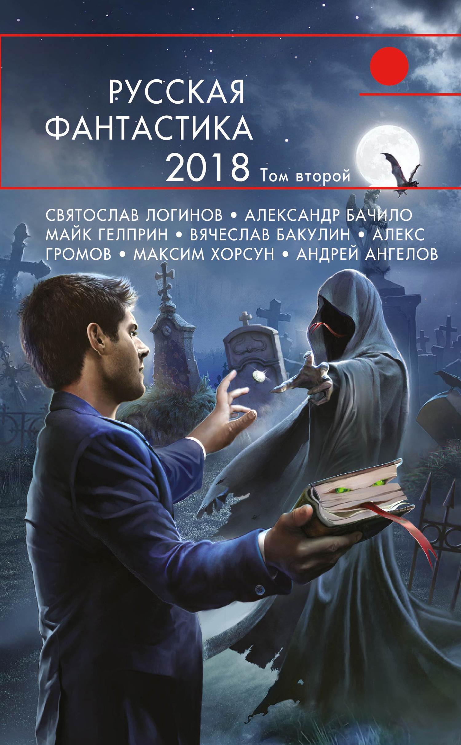 Александр Бачило Русская фантастика – 2018. Том 2 (сборник)