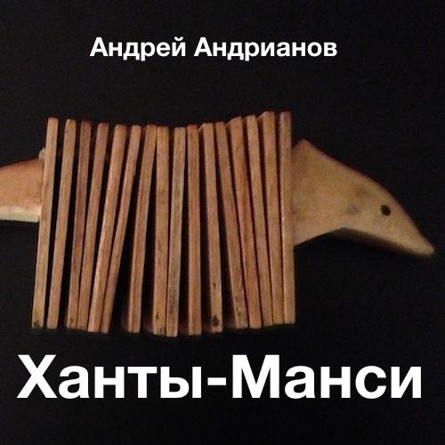 Андрей Андрианов Постепенное понимание