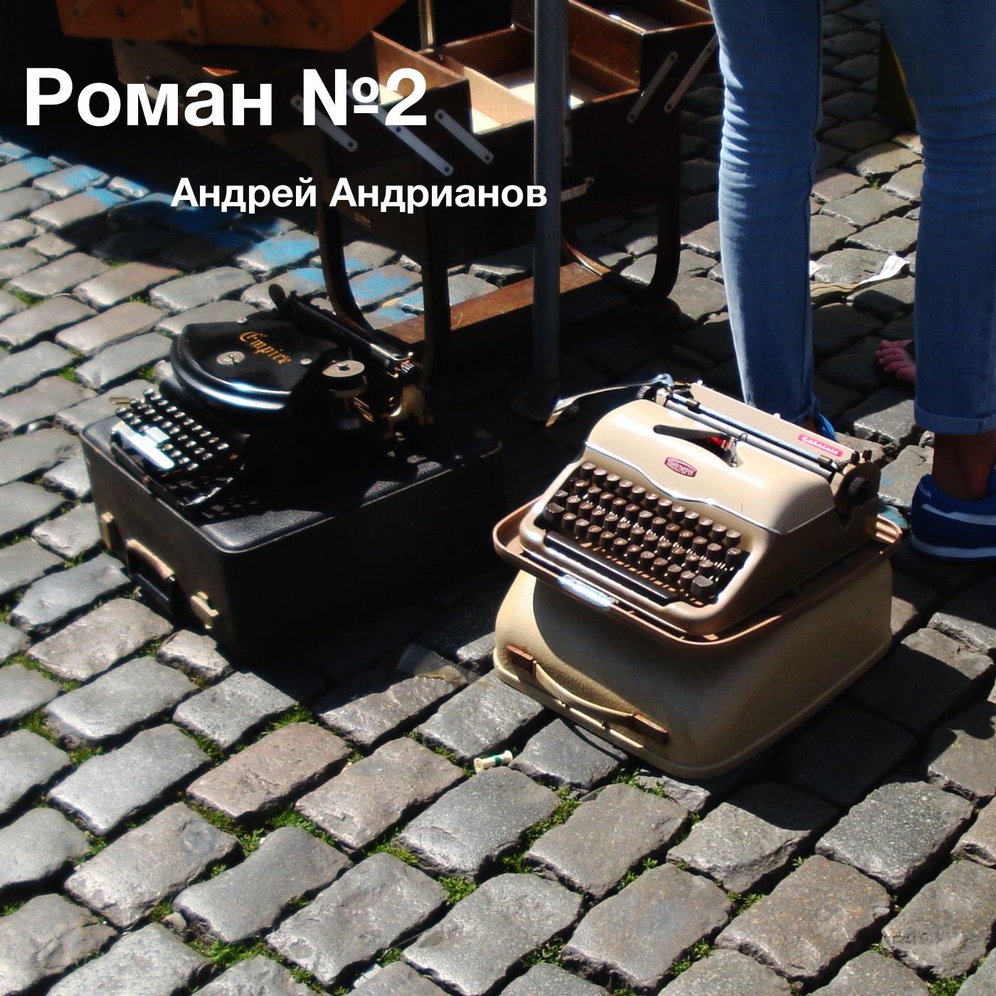 Андрей Андрианов бесплатно