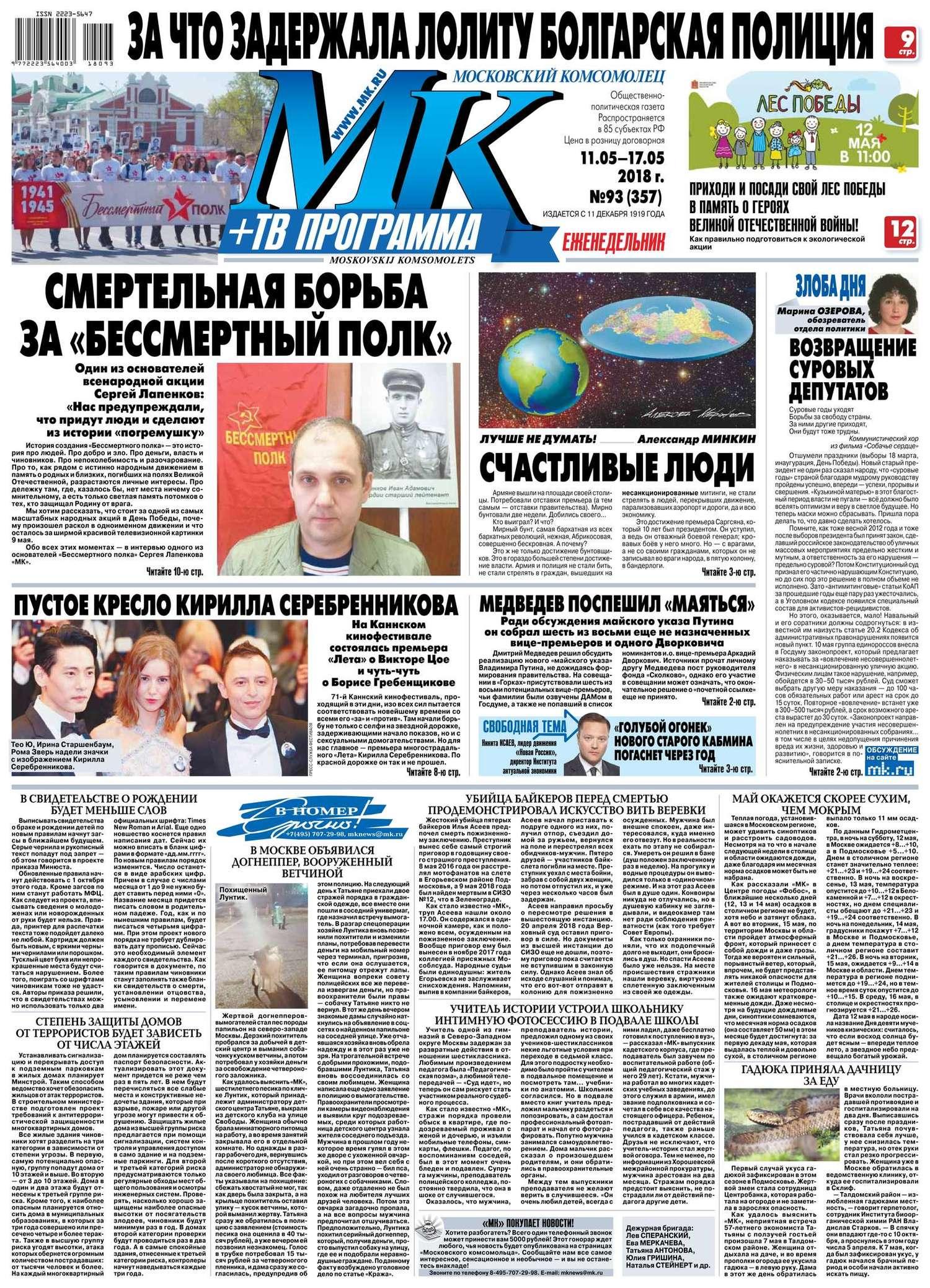 МК Московский Комсомолец 93-2018
