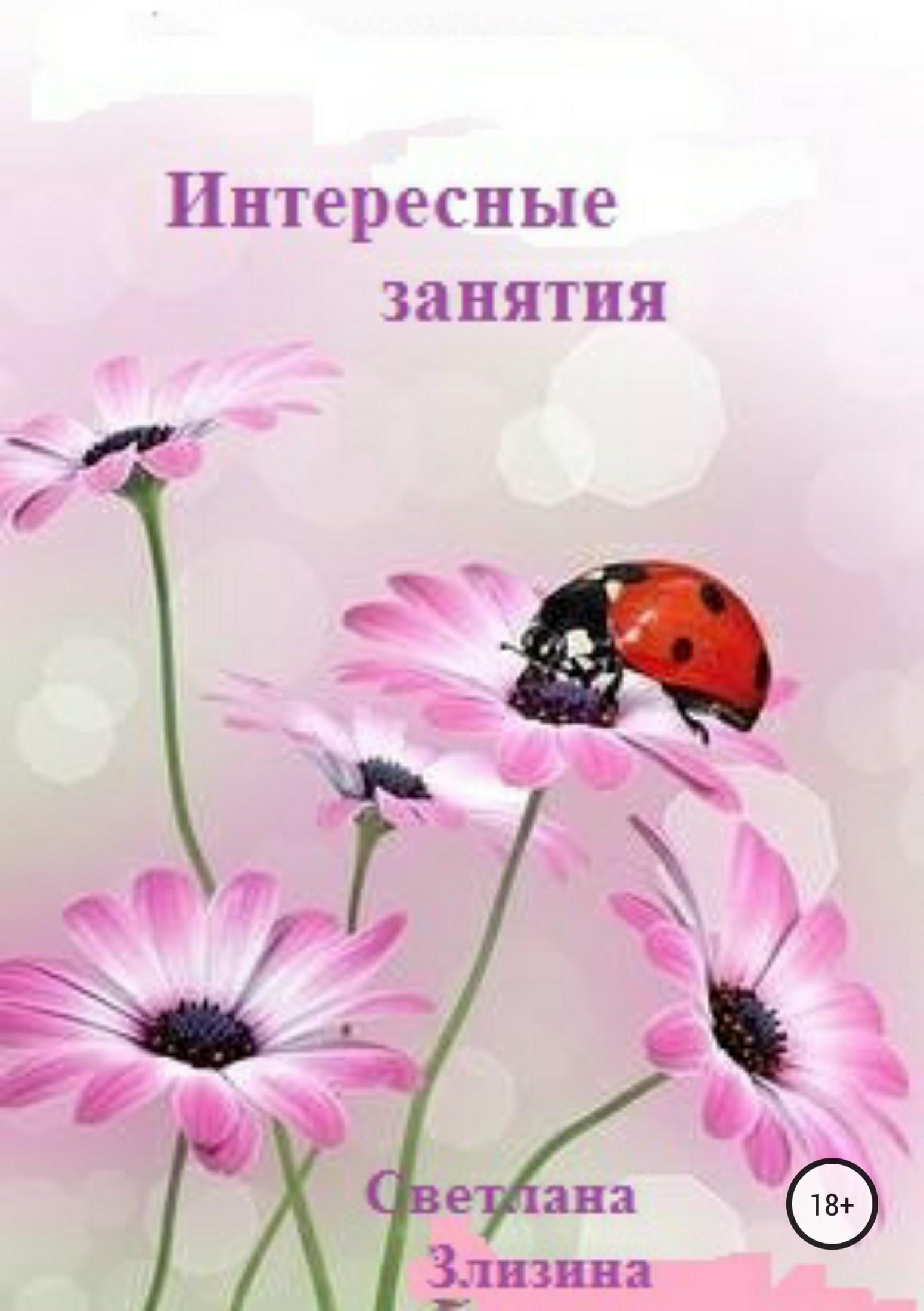 Светлана Владимировна Злизина бесплатно