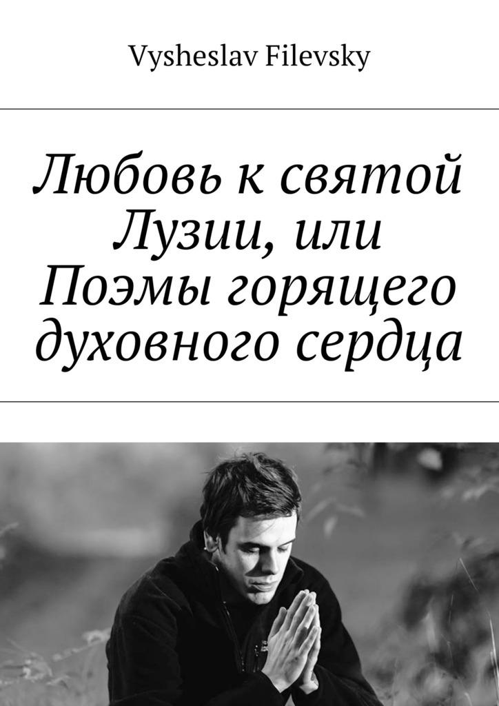 Vysheslav Filevsky бесплатно
