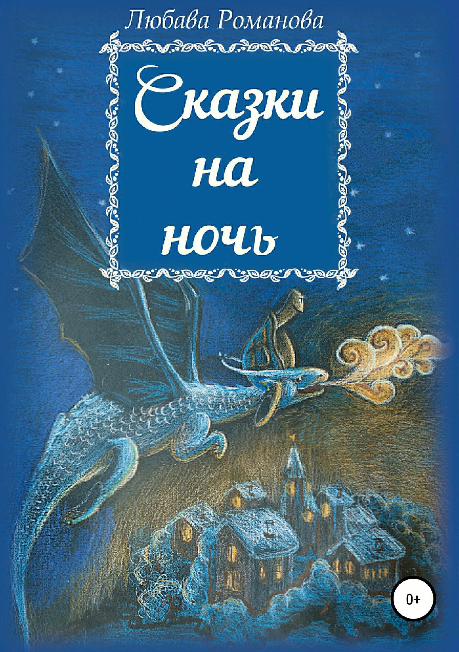 Любава Романова - Сказки на ночь
