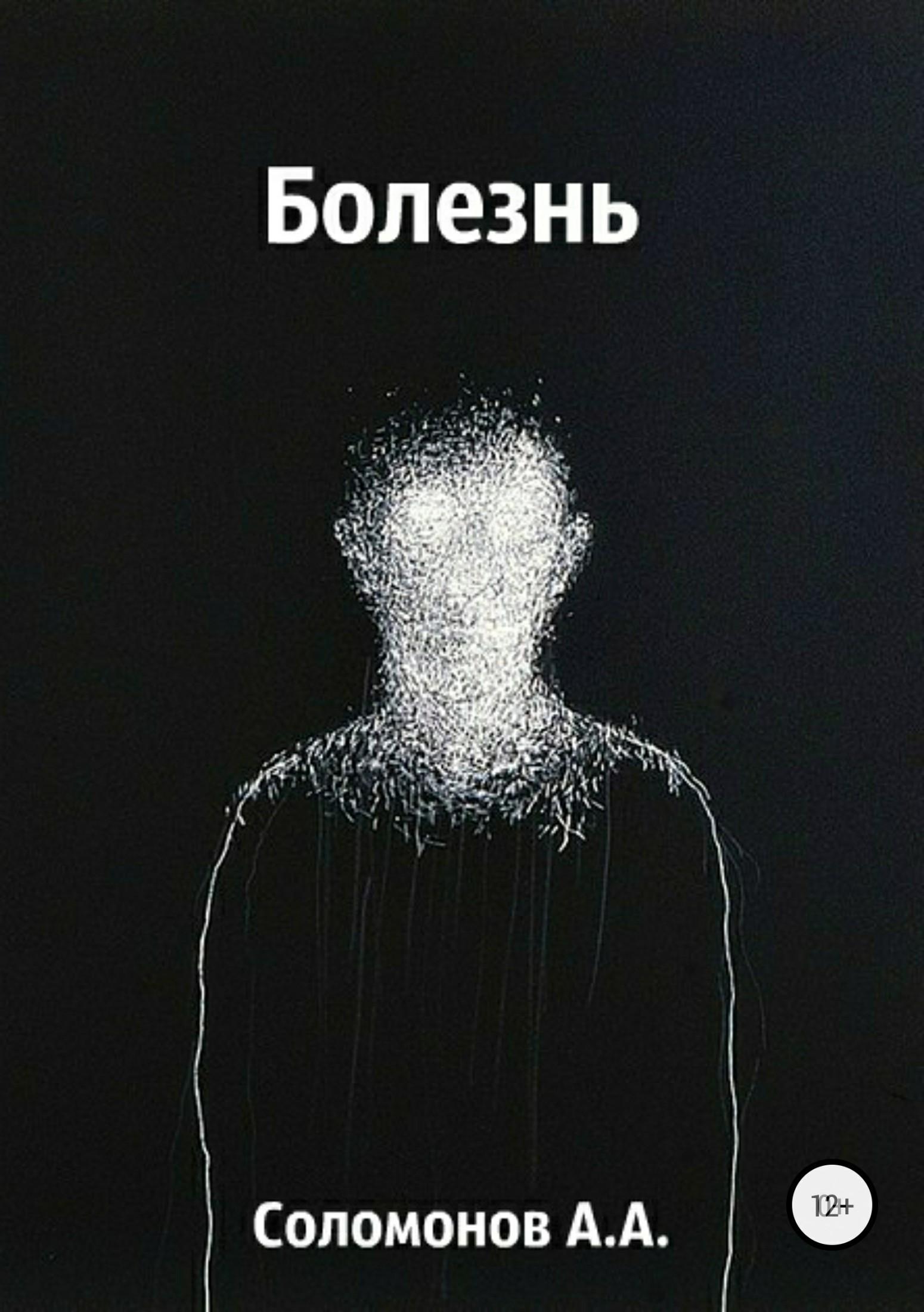 Арсений Соломонов Болезнь