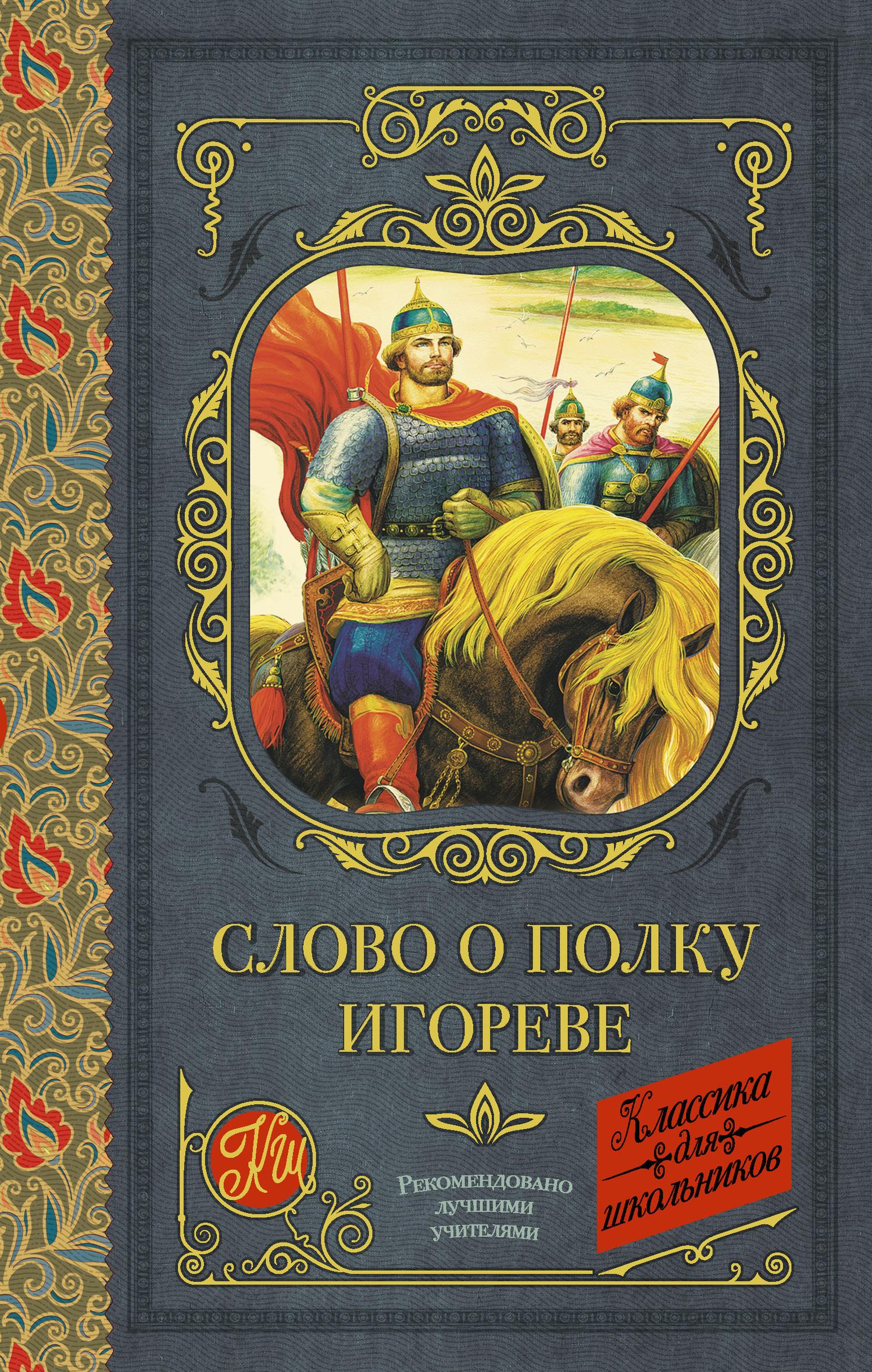 Слово о полку Игореве (сборник)