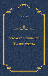 Жорж Санд - Валентина