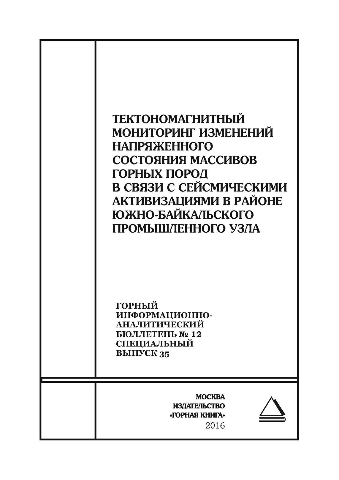 Тектономагнитный мониторинг изменений напряженного состояния массивов горных пород в связи с сейсмическими активизациями в районе Южно-Байкальского промышленного узла